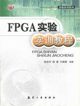FPGA实验实训教程