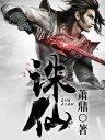 诛仙(全集)