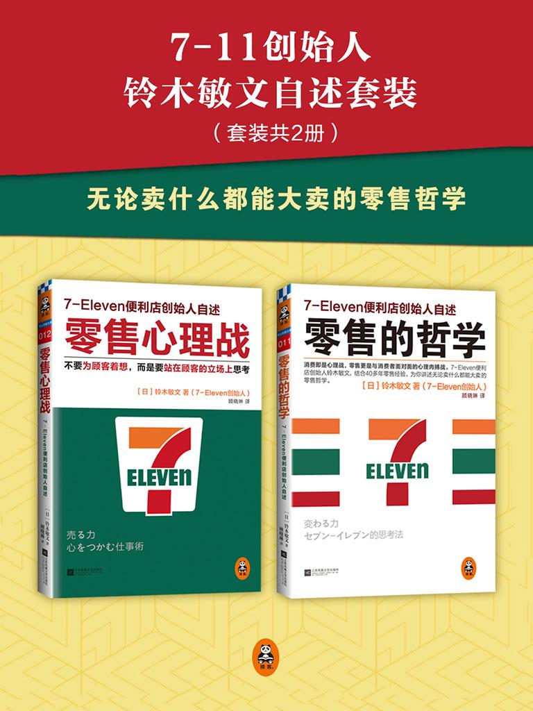 7-11创始人铃木敏文自述(全二册)