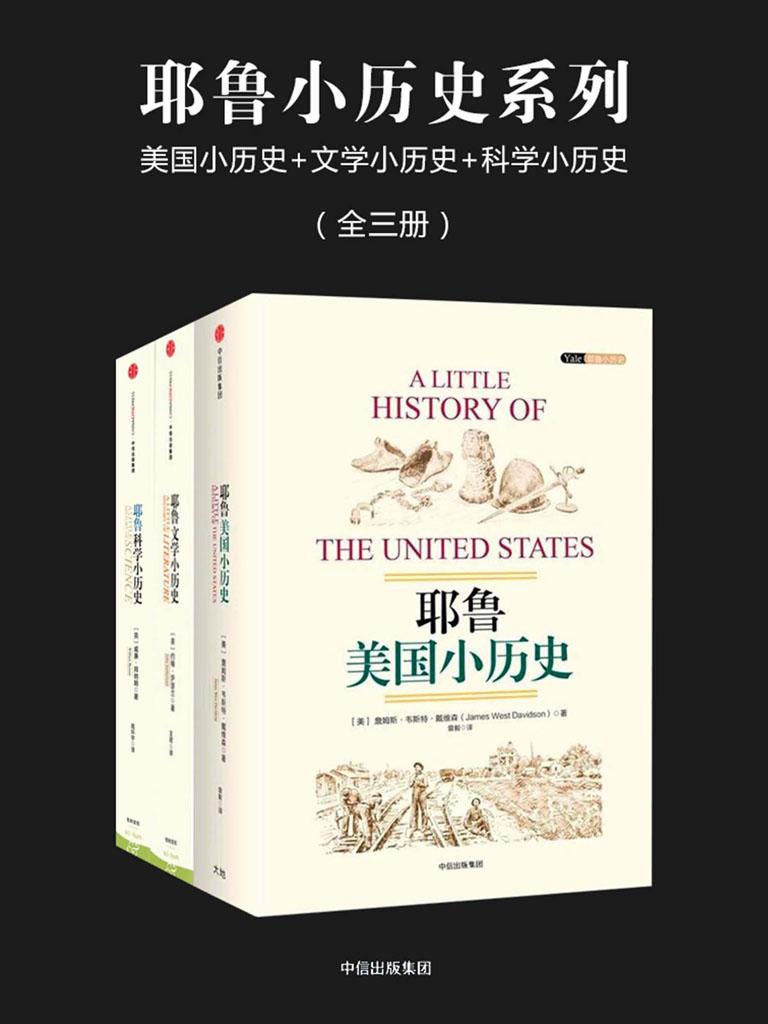 耶鲁小历史系列(全三册)