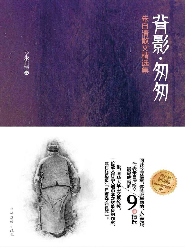 背影·匆匆:朱自清散文精选集