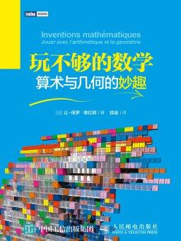 玩不够的数学:算术与几何的妙趣
