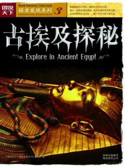 古埃及探秘(图说天下·探索发现系列)