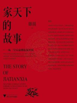 家天下的故事:从三皇五帝到东汉开国