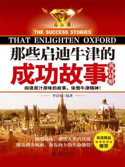 那些启迪牛津的成功故事:英汉对照