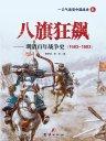 八旗狂飙:明清百年战争史
