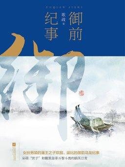 御前纪事(全二册)