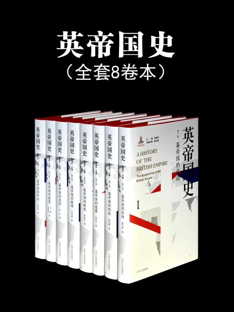 英帝国史(全八卷)