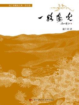一路阳光(龙仁青藏地文典·译文卷)