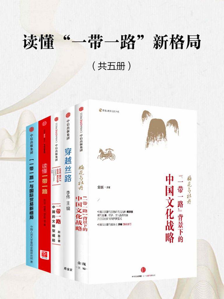 读懂『一带一路』新格局(共五册)