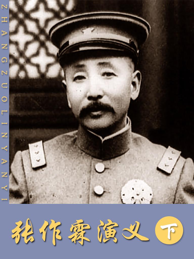 张作霖演义(下):枭雄末日