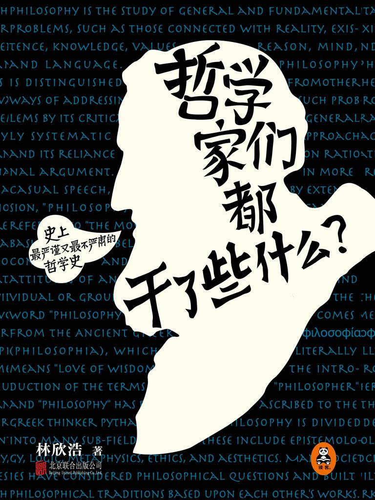 哲学家们都干了些什么(全新修订版)