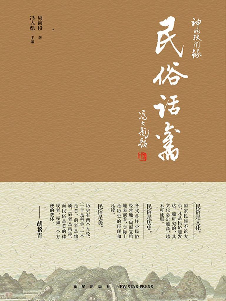 民俗話舊(神州軼聞錄系列)