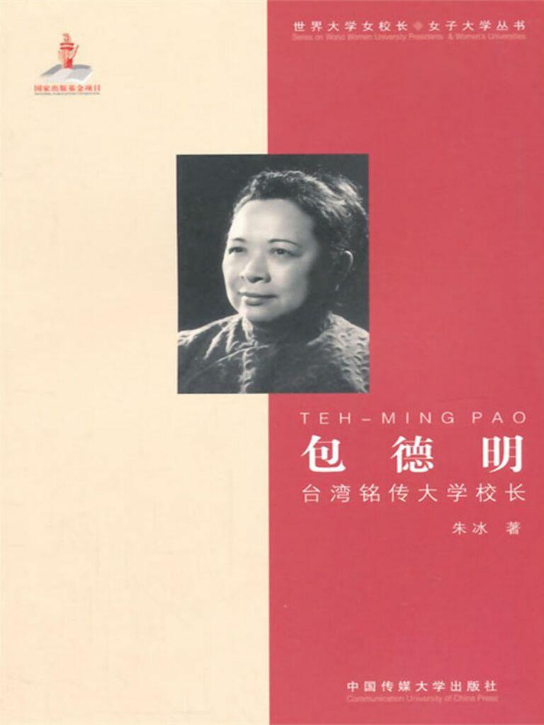 包德明:台湾铭传大学校长