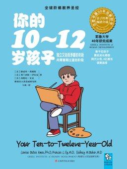 你的10-12岁孩子:独立又自我矛盾的年龄,向青春期过渡的阶段