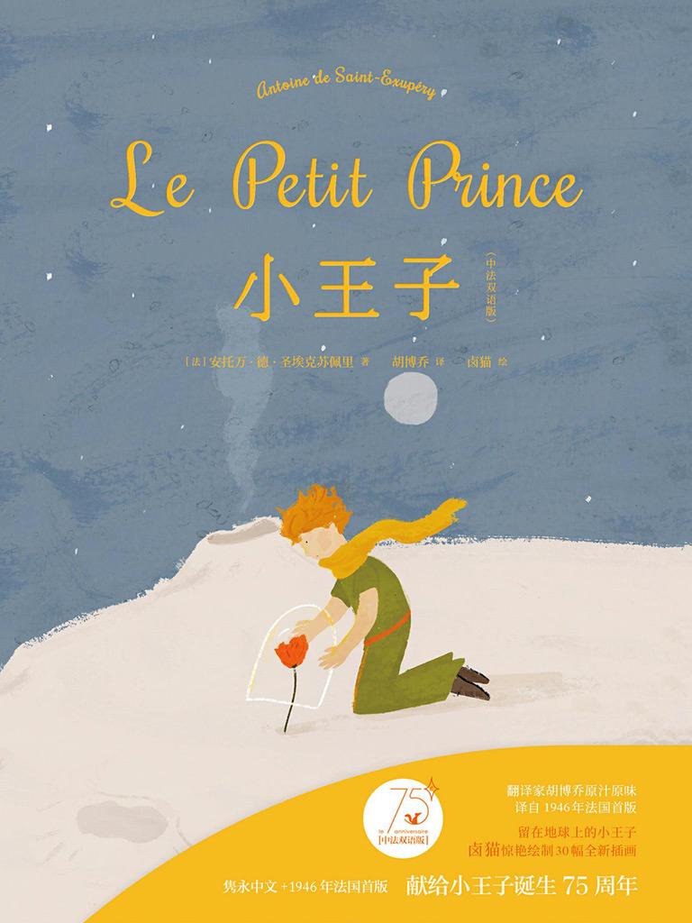 小王子(中法双语版)