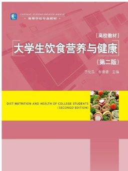 高等学校专业教材·大学生饮食营养与健康(第二版)