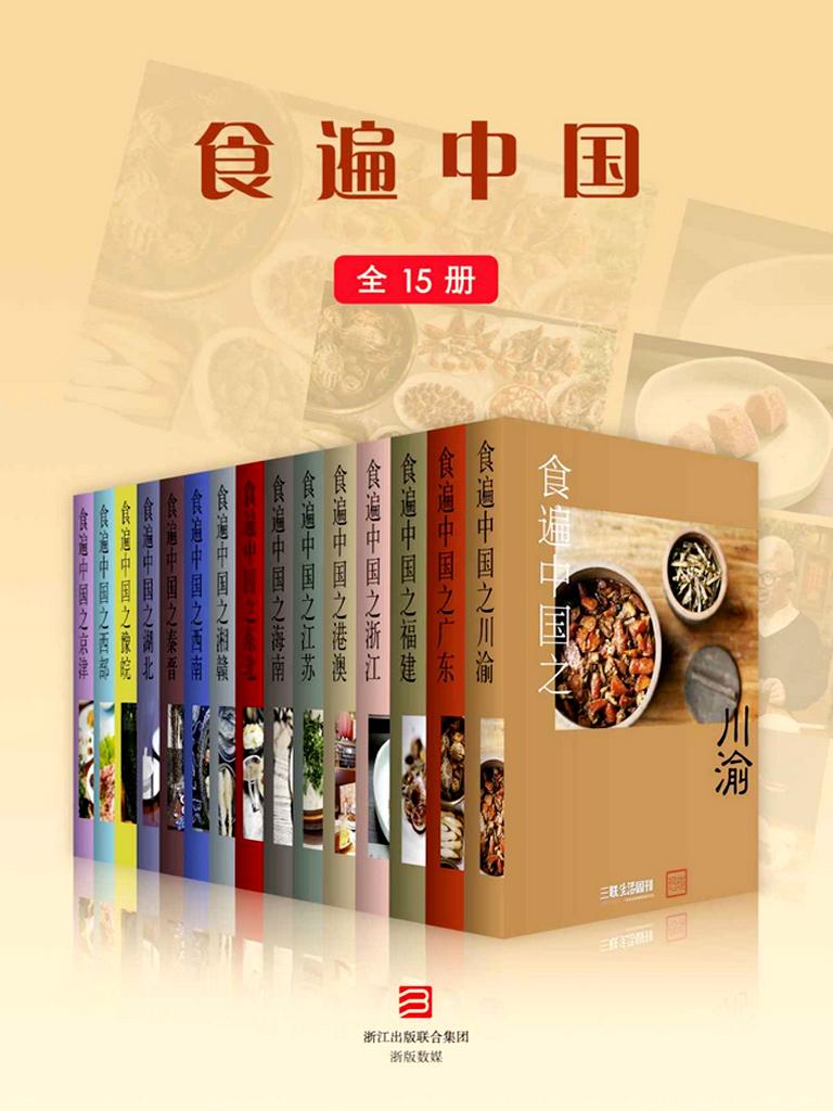 食遍中国(全15册 三联生活周刊·玲珑系列)