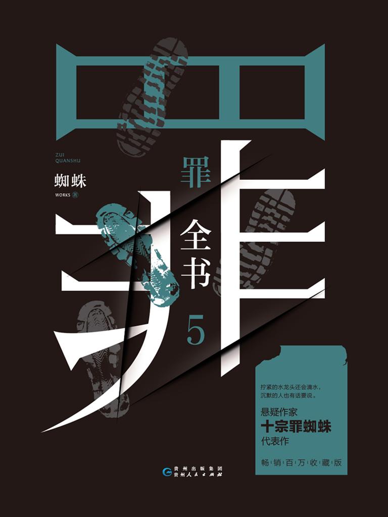 罪全書 5(新版)