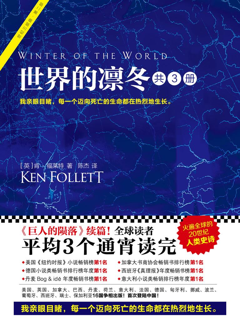 肯·福萊特經典:世界的凜冬(共3冊)