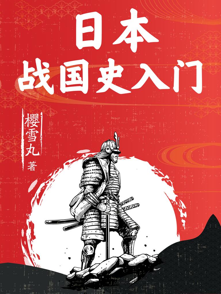 日本战国史入门