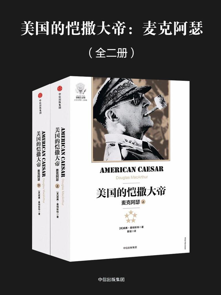 美国的恺撒大帝:麦克阿瑟(全二册)