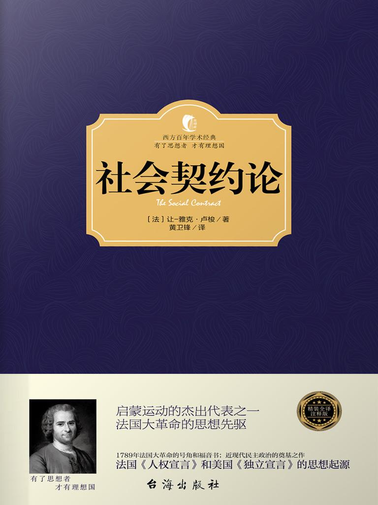 社会契约论(西方百年学术经典)