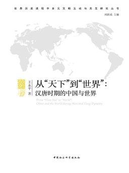 """从""""天下""""到""""世界"""":汉唐时期的中国与世界"""