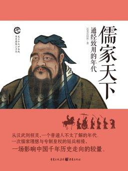 儒家天下:通经致用的年代