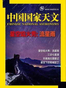 中国国家天文·星空焰火秀:流星雨