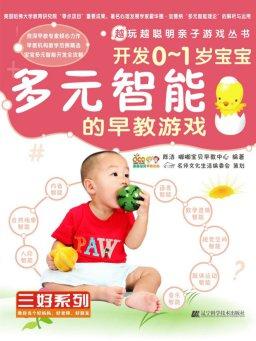 开发0-1岁宝宝多元智能的早教游戏