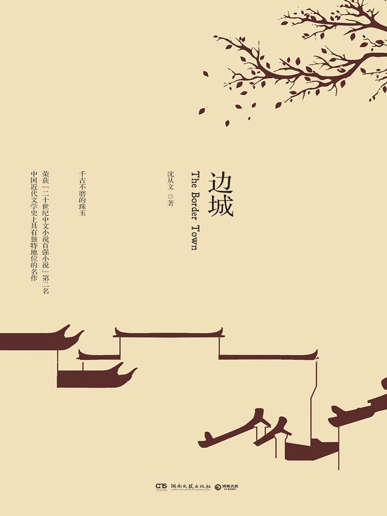 邊城(湖南文藝版)
