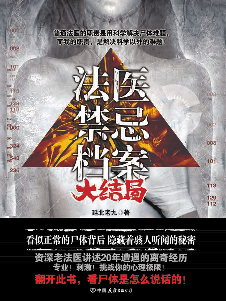 法医禁忌档案(大结局)