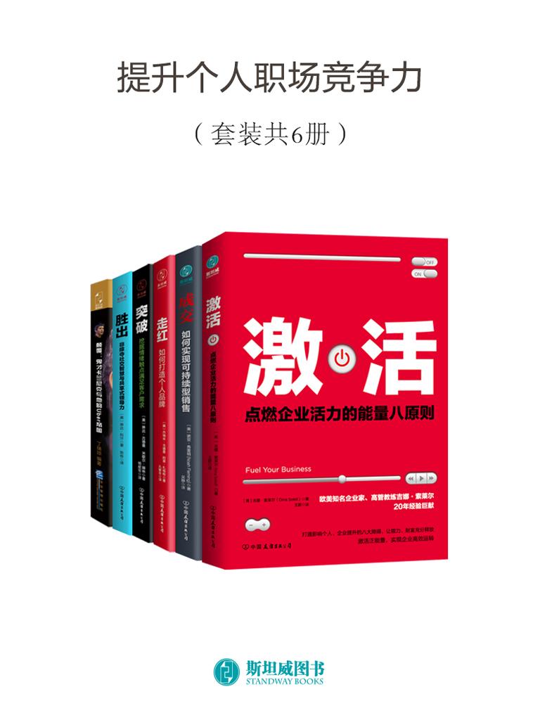 提升个人职场竞争力(共六册)
