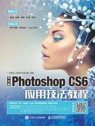 中文版Photoshop CS6應用技法教程