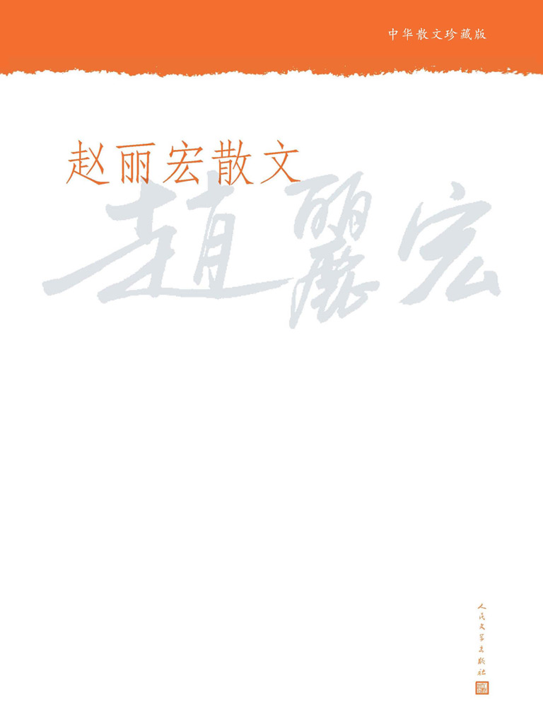 赵丽宏散文