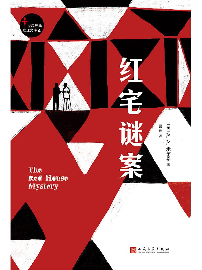 红宅谜案(世界经典推理文库 4)