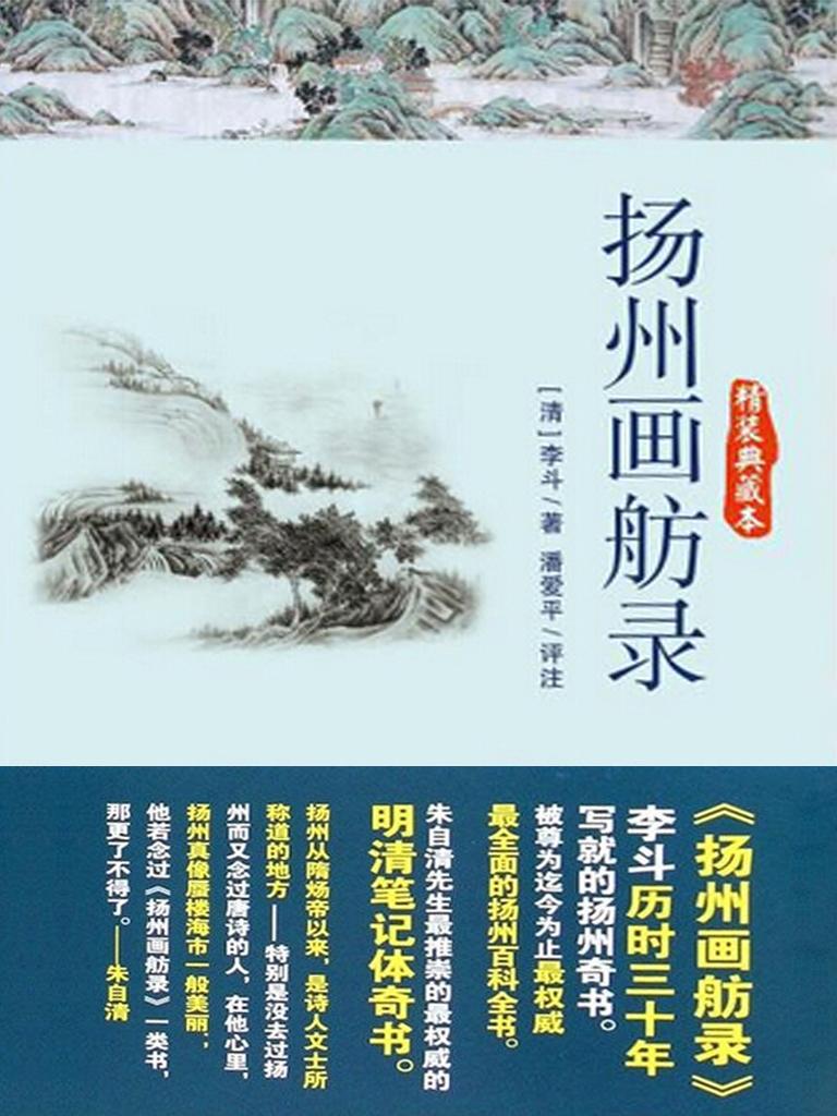 扬州画舫录(典藏本)