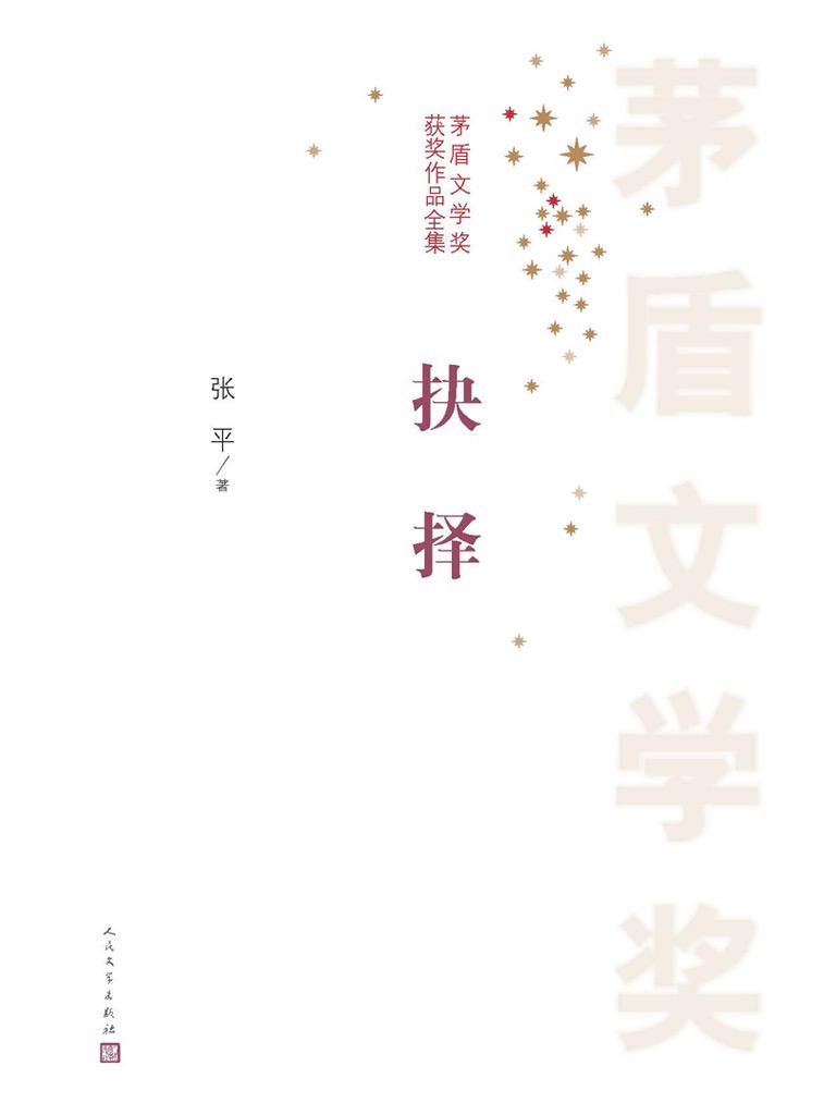 抉择(茅盾文学奖获奖作品全集)