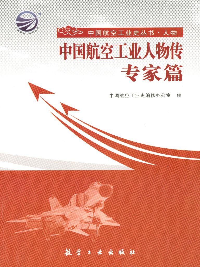 中国航空工业人物传·专家篇 1