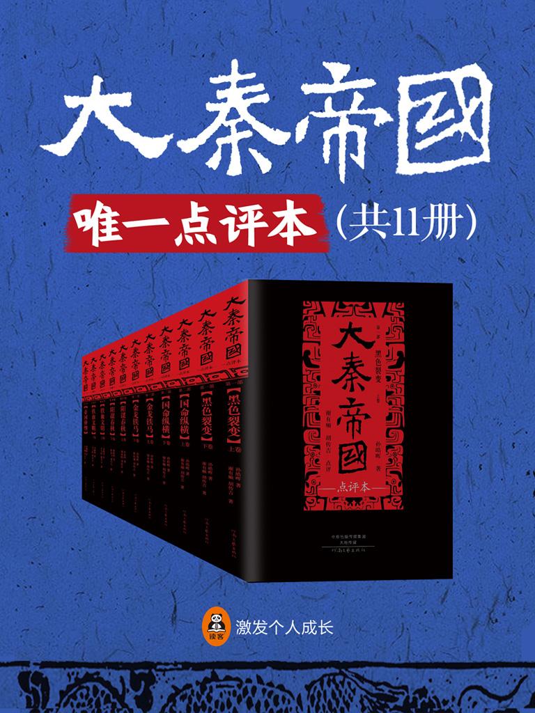 大秦帝国·点评本(全11册)