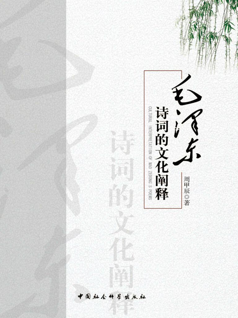 毛泽东诗词的文化阐释