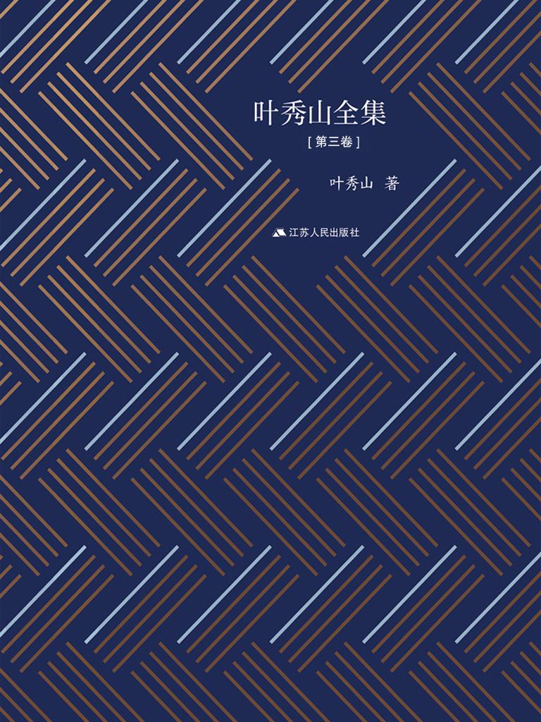 叶秀山全集(第三卷)