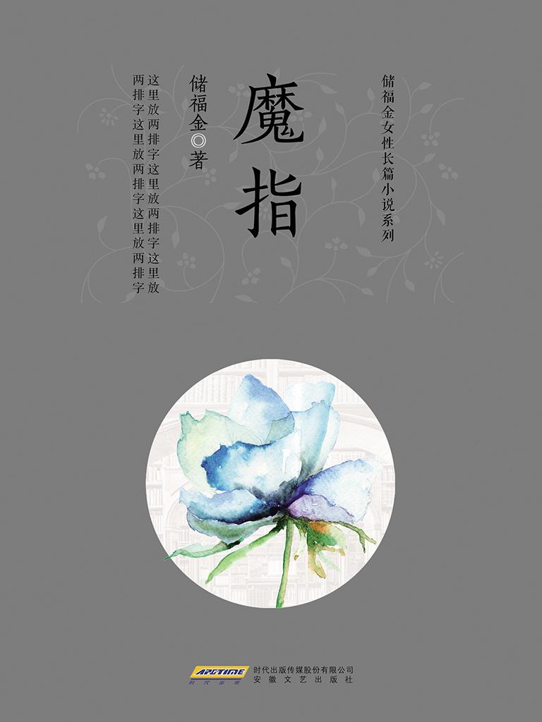 储福金女性长篇小说系列:魔指
