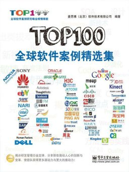 TOP100全球软件案例精选集