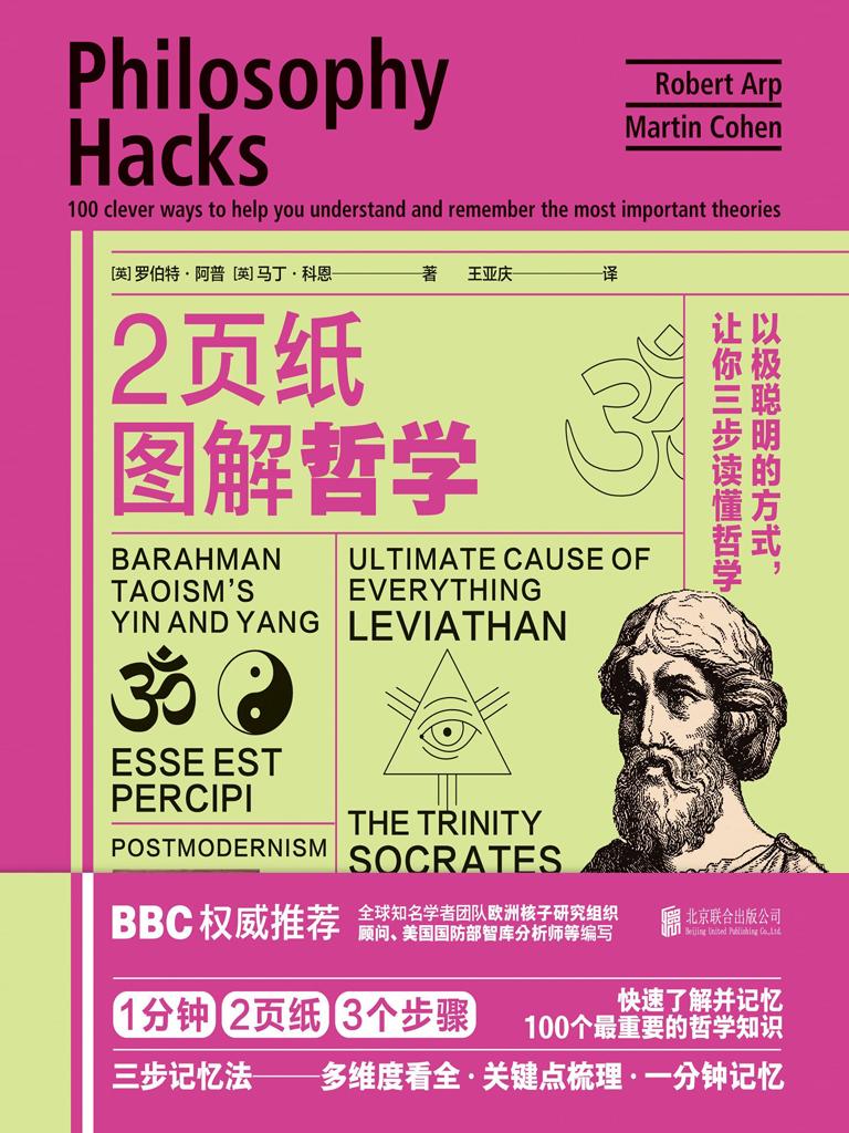 2页纸图解哲学:以极聪明的方式,让你三步读懂哲学