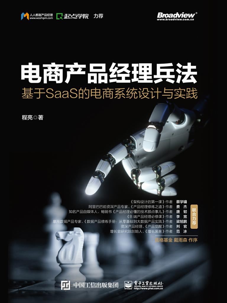 电商产品经理兵法:基于SaaS 的电商系统设计与实践
