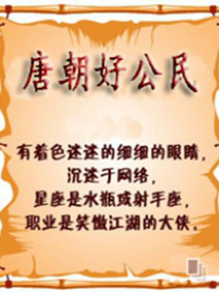 唐朝好公民(千种豆瓣高分原创作品·看小说)