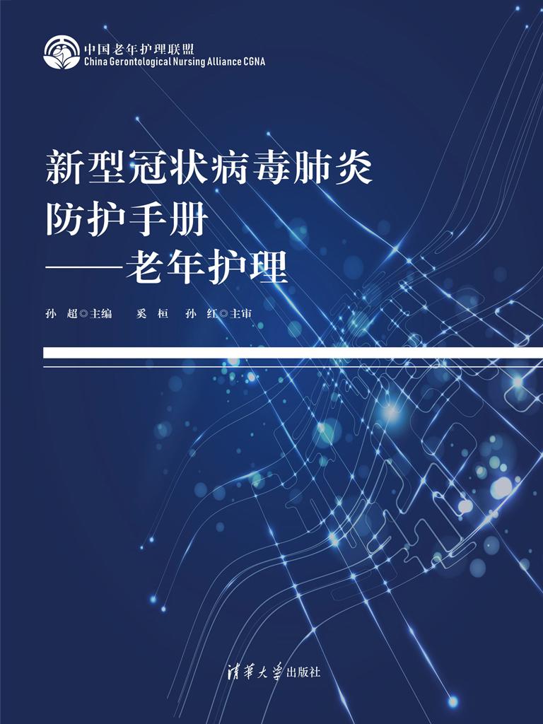 新型冠状病毒肺炎防护手册·老年护理