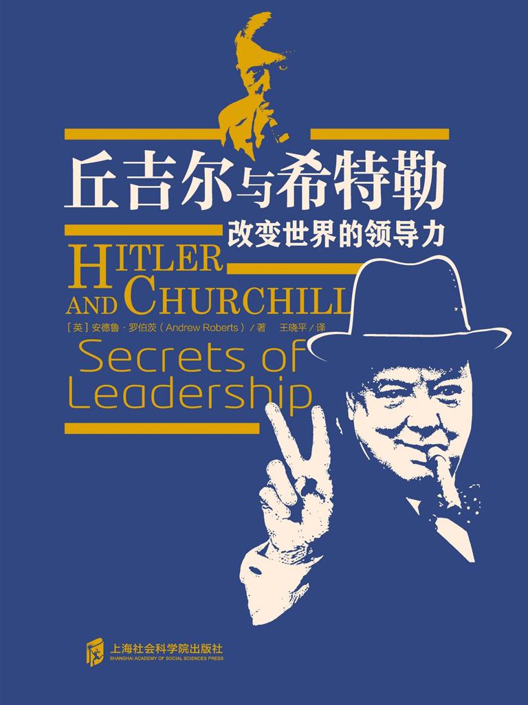 丘吉尔与希特勒:改变世界的领导力